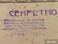 Секретно. Архивы. Челябинск., секретно, военная тайна
