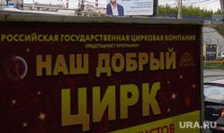 Предвыборная агитация на улицах Екатеринбурга, новиков александр, предвыборная агитация, партия единая россия, наш добрый цирк