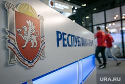 Петербургский международный экономический форум, предфорумный день. Санкт-Петербург, пмэф-2016, герб крыма