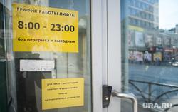 Экономика екатеринбургского хозяйства. Екатеринбург, лифт, график работ, малышева вайнера