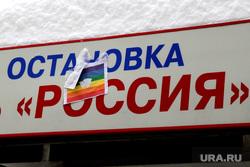 Флаги ЛГБТ, центр города Курган, россия, флаг лгбт