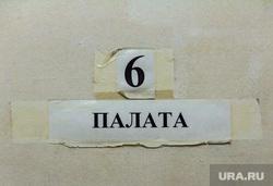 Психоневрологическая областная больница №5. Магнитогорск, больница, псих, палата №6, дурдом, шизофрения