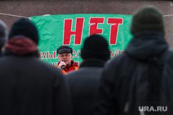 Митинг против применения цианидов в золотодобыче. За спасение Бажовских мест. Экологи. Екатеринбург, митинг, протест, нет