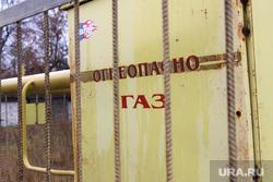 Газ в Путейском городке Курган, опасно газ