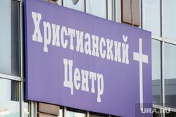 Клипарт 4. Нижневартовск, вера, секта, христианский центр, религия