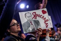 Пресс-конференция Путина В.В. Москва., портрет путина, ярославль