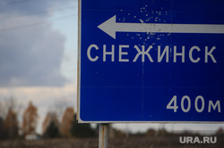 Клипарт. Екатеринбург, снежинск