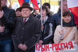 Митинг по случаю годовщины  присоединения Крыма к России. Екатеринбург, митинг, крым наш