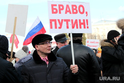 Митинг Крым Курган, лозунг, митинг, плакат, браво путин