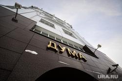Ханты-Мансийск, дума