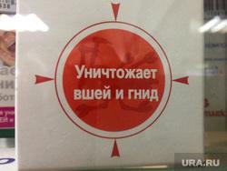 Клипарт. Вши. Челябинск, аптека, лекарства, педикулез, вши