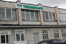 Круглый стол ОНФ Курган, технопарк