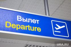 Аэропорт. Ханты-Мансийск., вылет, указатель
