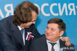 Конференция Единой России Курган съемка 2011года, лисовский сергей, квитка иван