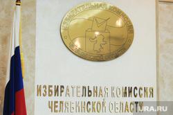 Фартыгин Алексей председатель областного избиркома Челябинск, облизбирком, избирательная комиссия челябинской области