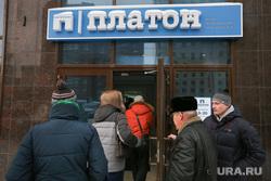 Дальнобойщики в «Платоне». Екатеринбург, платон