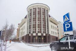 Таблички и дома. Ханты-Мансийск, хмао, избирательная комиссия хмао, югра, здание