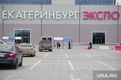 Заседание СОСПП в Екатеринбург-ЭКСПО, выставочный центр, екатеринбург экспо