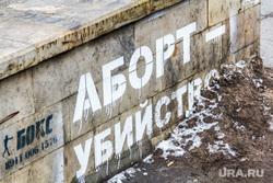 Клипарт. Санкт-Петербург., граффити, аборт