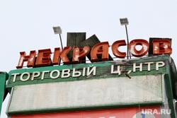 Сгоревший ТЦ Некрасовский Курган