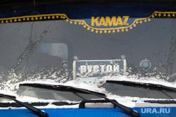 Совещание по снегоуборочной технике Южуралмост Тефтелев Челябинск, камаз, пустой