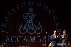 Церемония награждения премией «Человек года». Екатеринбург, екатерининская ассамблея