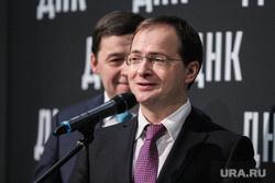 Владимир Мединский. Екатеринбург, мединский владимир