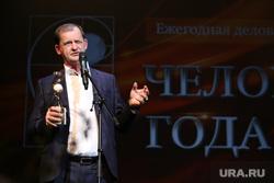 Человек года-2016. Екатеринбург