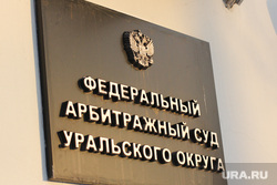 Здания Екатеринбурга , федеральный арбитражный суд уральского округа, табличка