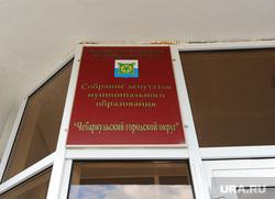 Чебаркуль. Раевский Александр. Орлов Андрей. Челябинск., собрание депутатов, табличка
