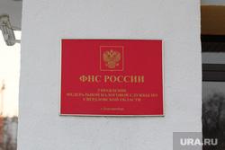 Здания Екатеринбурга , фнс, управление федеральной налоговой службы по со, табличка