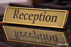 Эмир Кустурица. Екатеринбург, отель, гостиница, reception, ресепшн