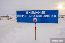 Деревня Ярки, зимник. Ханты-Мансийский район., автозимник, указатель