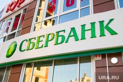 Клипарт new. Нижневартовск., сбербанк