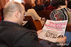 Заседание Совета Федерации профсоюзов Курганской области, газета профсоюзы зауралья