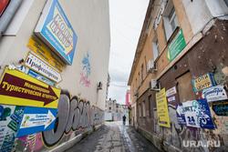 Рейд по делам квартальных. Екатеринбург, реклама, переулок, проулок, объявления