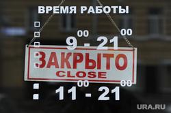 Клипарт. Москва, закрыто, время работы, расписание, табличка