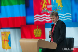 Пресс-конференция Путина В.В. Москва., песков дмитрий, флаги