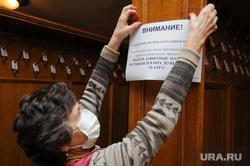Клипарт по теме ОРВИ, грипп, маски. Челябинск., внимание, грипп, орви, повязки, медицинская маска, объявление