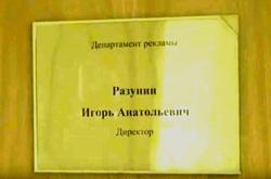 Арест директора департамента рекламы МУГИСО Игорь Разунин