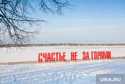 Арт-объект в Перми, счастье не за горами, паблик-арт, город пермь