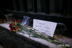 Вечер после убийства российского посла в Турции. Турецкое посольство. Москва, турецкое посольство, мемориал, цветы