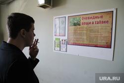 Курилки в местах власти. Екатеринбург, некрасов иван, курение