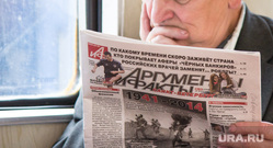 Клипарт. Санкт-Петербург, пенсионер, газета, аргументы и факты