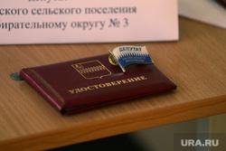 Совет депутатов поселка Сылва, Пермский край, удостоверение депутата, значок депутата