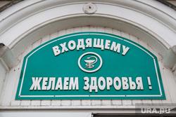 Аптеки. Екатеринбург, аптека