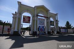 ЦПКиО. Екатеринбург, парк маяковского, цпкио, вход в парк, ворота