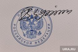 Печать и подпись Путина. Челябинск., путин владимир, печать президента