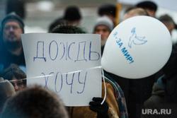 Пикет за мир у памятника Татищеву и Де Генину. Екатеринбург, пикет, митинг, за мир, телеканал дождь, засуха, погода