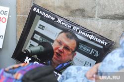Митинг дольщиков Гринфлайт Челябинск, мануйлов к ответу